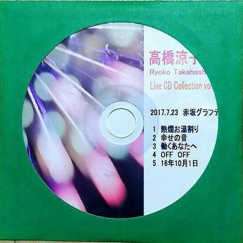 <CD>高橋涼子 Live CD Collection vol.3(MC無)