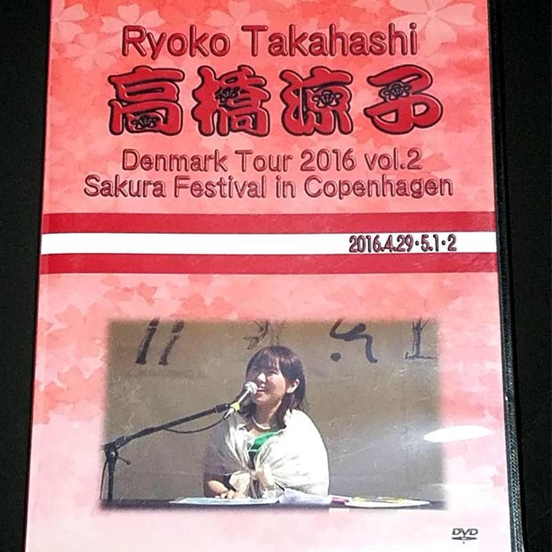 <DVD>高橋涼子 デンマーク遠征 vol.2  SakuraFestival in Copenhagem2016.4