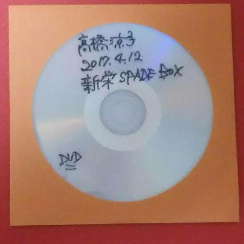 <DVD>高橋涼子ライブDVD 新栄SPADE BOX(2017.4.12)