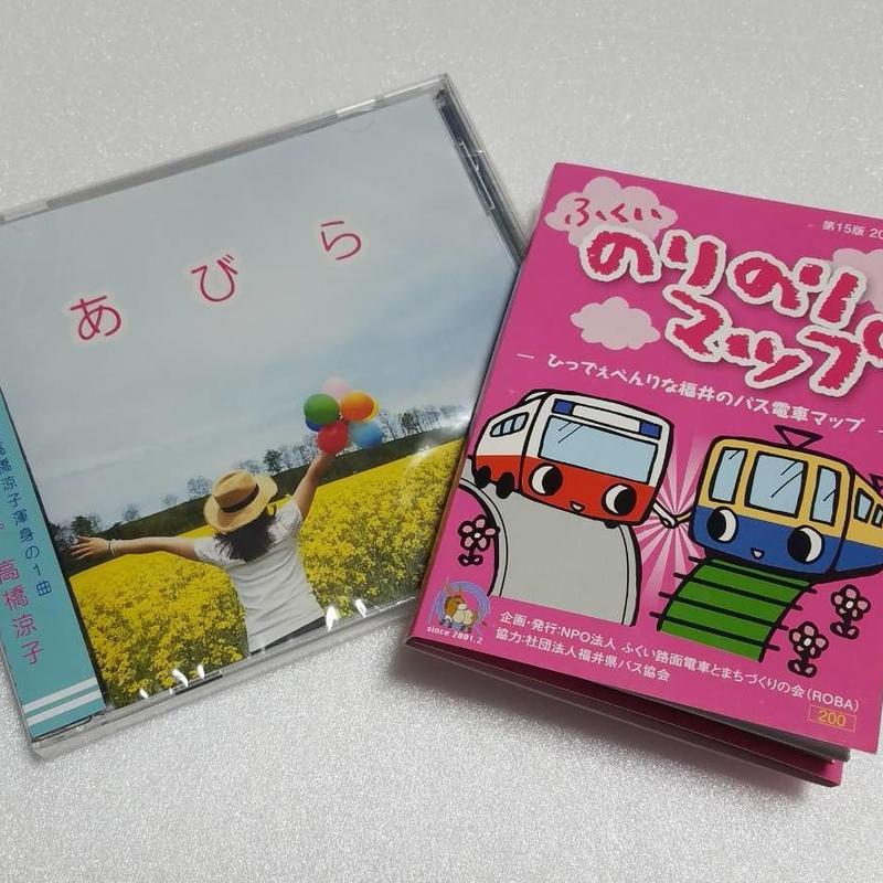 【セット販売☆】高橋涼子『あびら』(2曲入りCD)+ふくい のりのりマップ♪