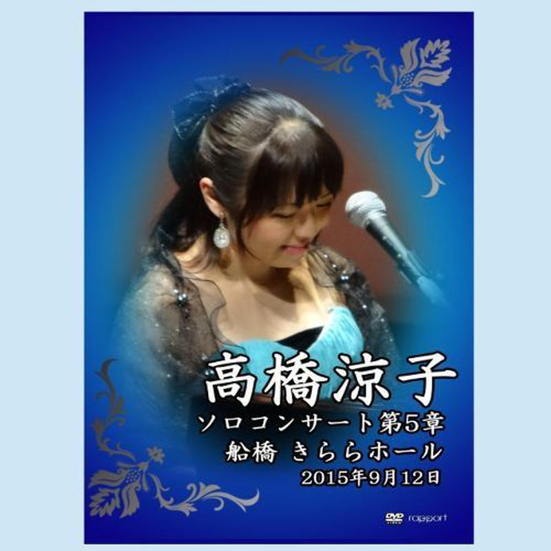 <DVD>高橋涼子 船橋きららホール ソロコンサート第5章 2015.9.12