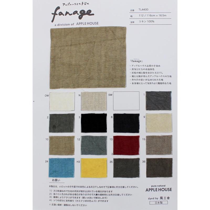 fanageリネン100% 40番手糸使用 平織り生地/色サンプル