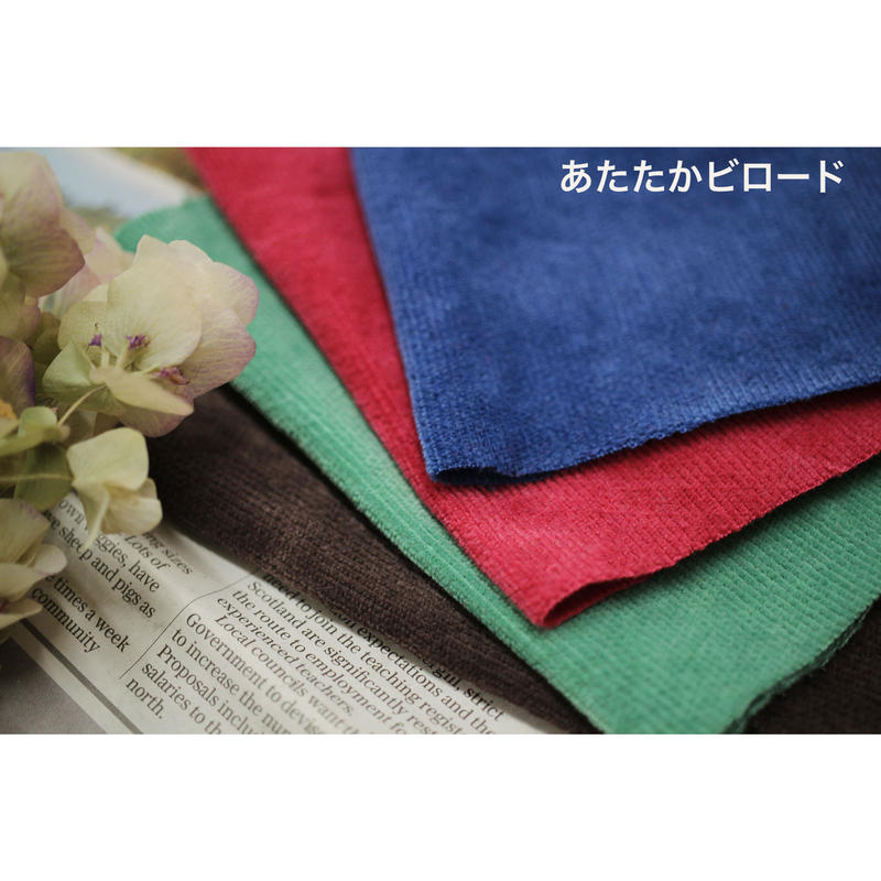【遠州産あたたかパイル織物】 fanageコットン100% 別珍 綿ビロード生地/1m