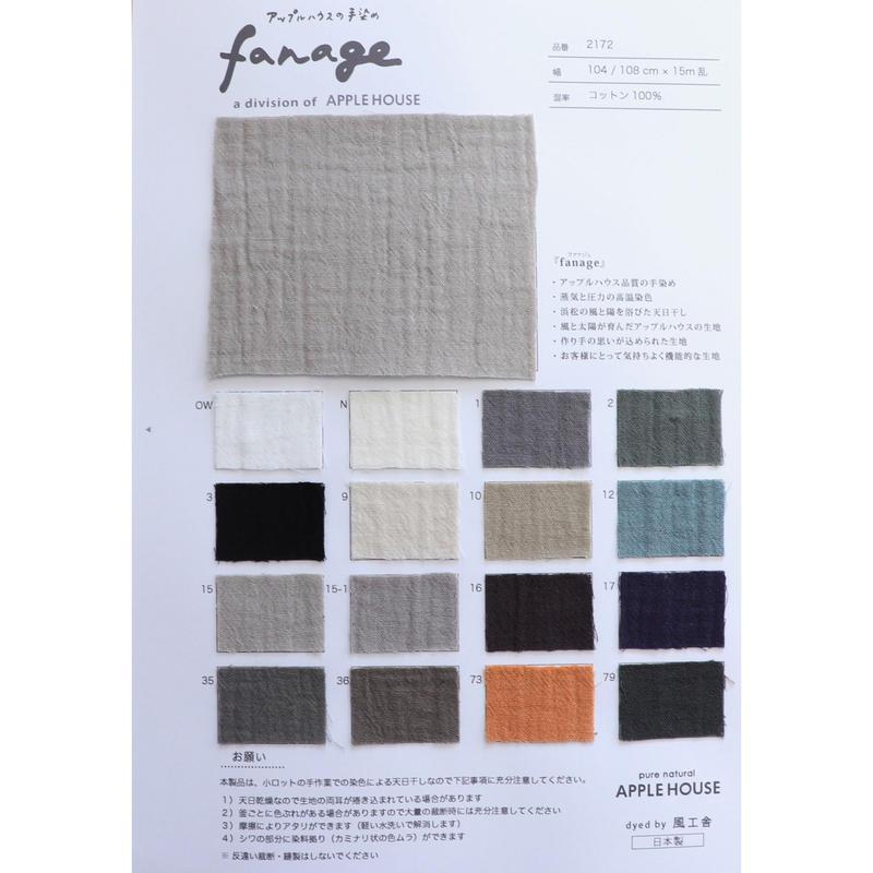 fanage コットン100% 40番手 ダブルガーゼ生地/色サンプル