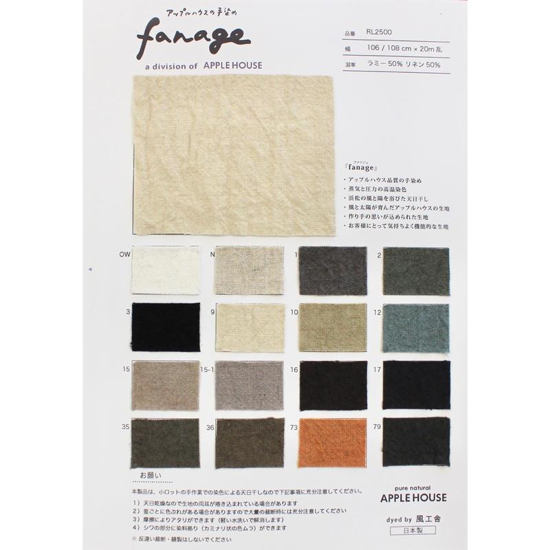 fanageラミー50%リネン50% 25番手糸使用 平織り生地/色サンプル