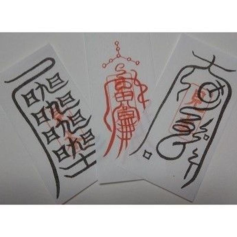 0-7)左 ぬれぎぬを祓う符・中 呪いを防ぐ符・右 生霊・呪詛返し (携帯用3枚セット)