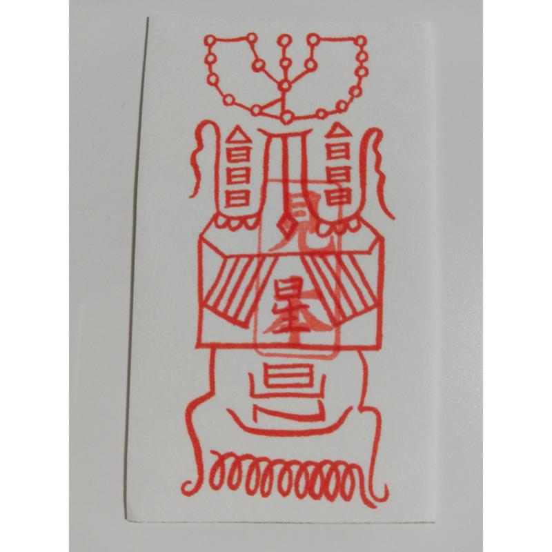 1)金銀求得之御秘符 大金持ちの道を開くというふしぎな霊符 (携帯用1枚)