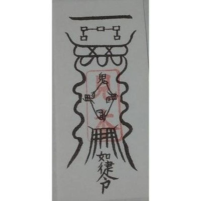 18)除怨敵怨霊之御秘符 怨敵を退ける・しつこい念を防止する符(携帯1枚)