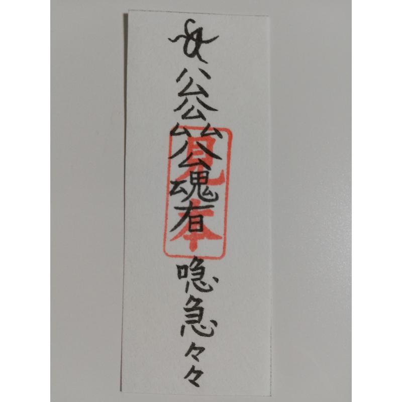 17)死霊符 死霊に悩まされている人が用いると解消される符 (携帯用1枚)