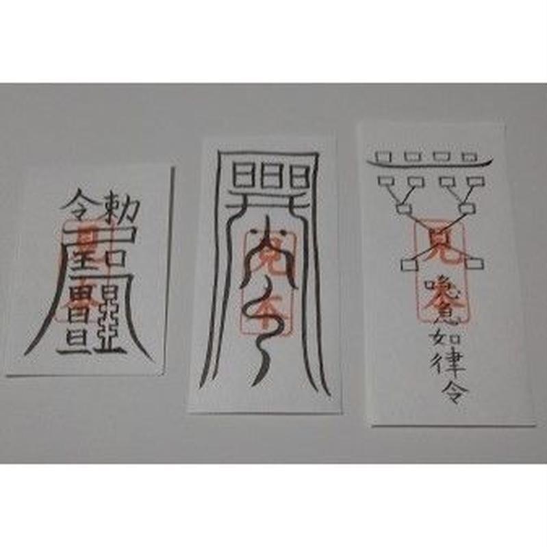 0-3)左 道楽者を改心させる符 中 鎮邪心符 右 浮気を防止する符 (携帯用3枚セット)