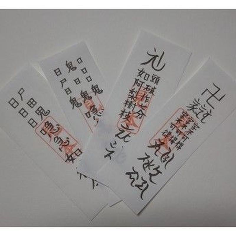 0-8)左から2枚狸・狐の祟りを止める符2枚右から2枚、狐の祟りを追い祓う符(携帯用4枚セット)