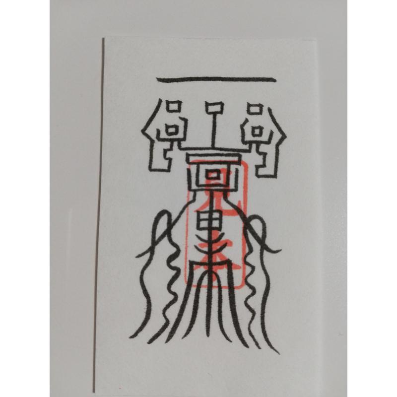 9)天魔、鬼神、邪気、怪物を避け悪夢まで消し去り天災、地災を祓う護符(携帯用1枚)