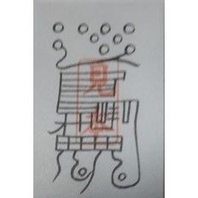 16-1)お墓の霊を鎮める護符 供養されない・先祖の因縁を防止する・先祖の祟りを防止・苦しんで亡くなったご先祖様の魂の訴えを止める符(携帯用1枚)