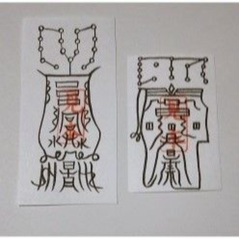 12)左 怨敵帰伏符(敵を味方にする) 右 害を与える人を退散させる符 (携帯用2枚セット)