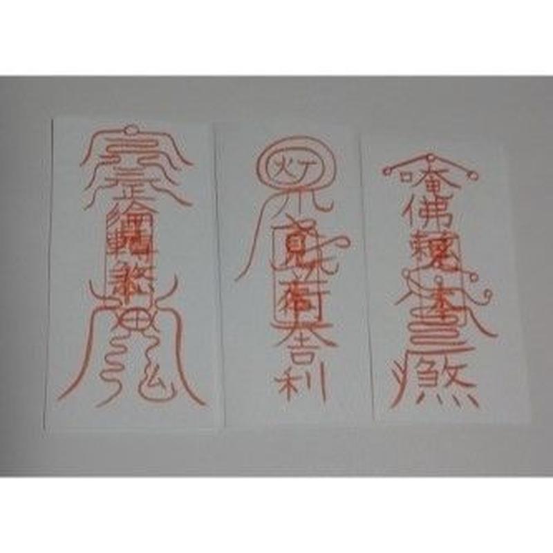 0-1)左 謝土符 中 鎮金神符 右 鎮動土符(携帯用3枚セット)
