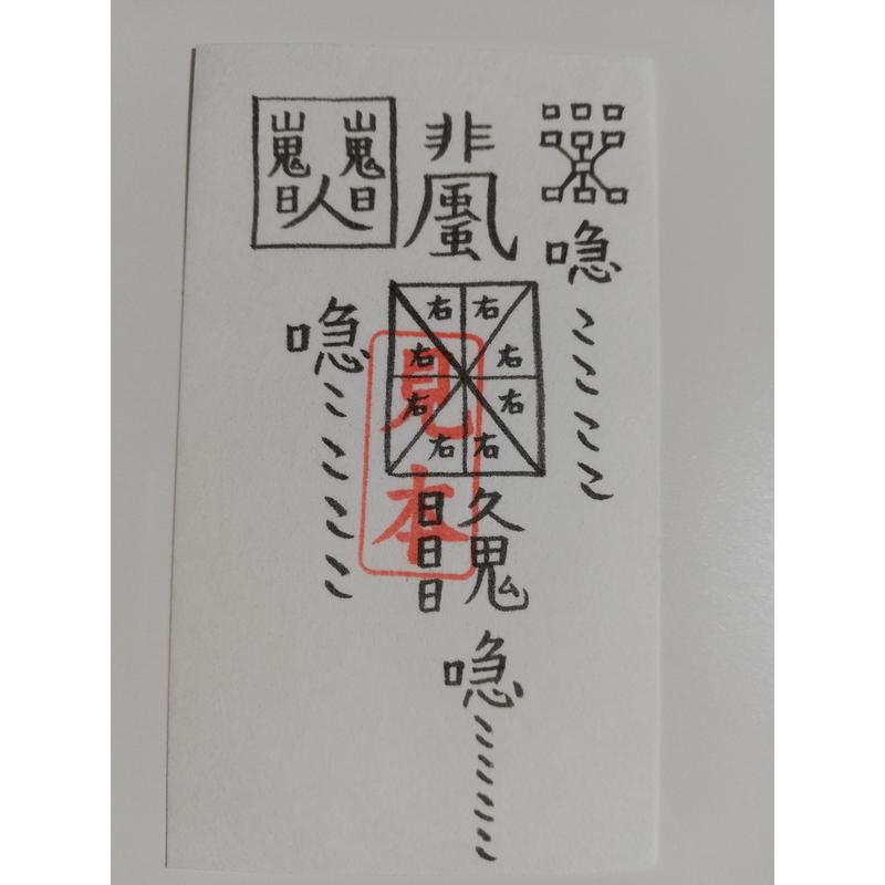 14)返呪詛祟符 この護符を用いれば、生霊・祟る念・呪詛を除きます。(携帯用1枚)