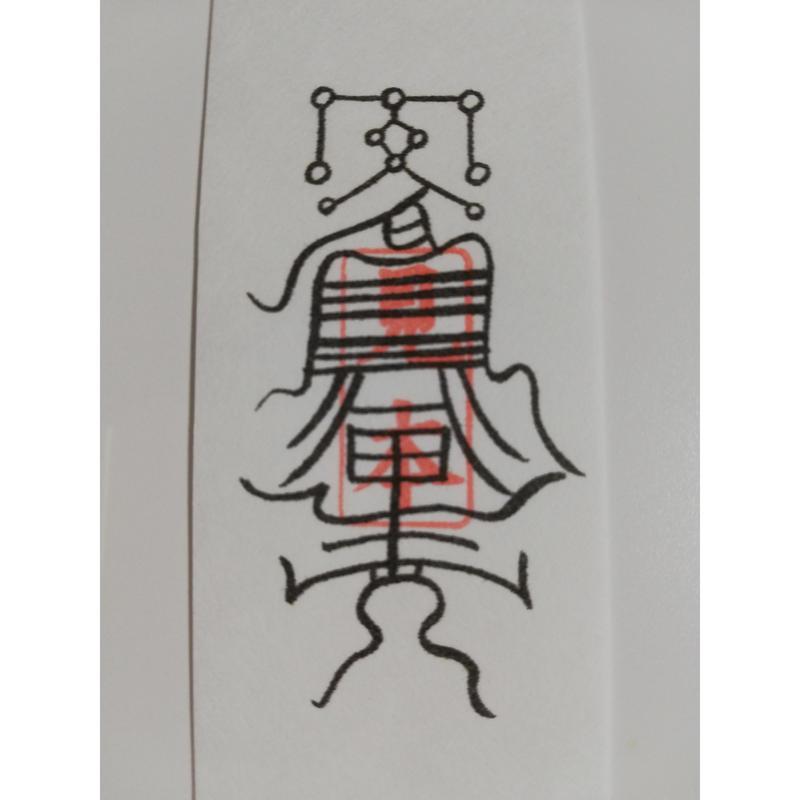 13)金神加護蒙り悪方違祟禍穣無難護秘符 金神方位の祟りを消し悪方位の祟りを祓う符 引越も問題ありません。(携帯用1枚)