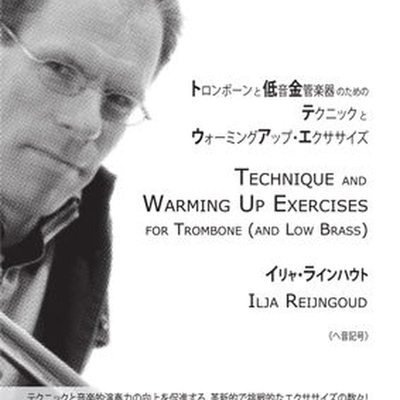 ★item181 イリャ・ラインハウト トロンボーンと低音金管楽器のためのウォーミングアップとエクササイズ 日本語版 (2016)