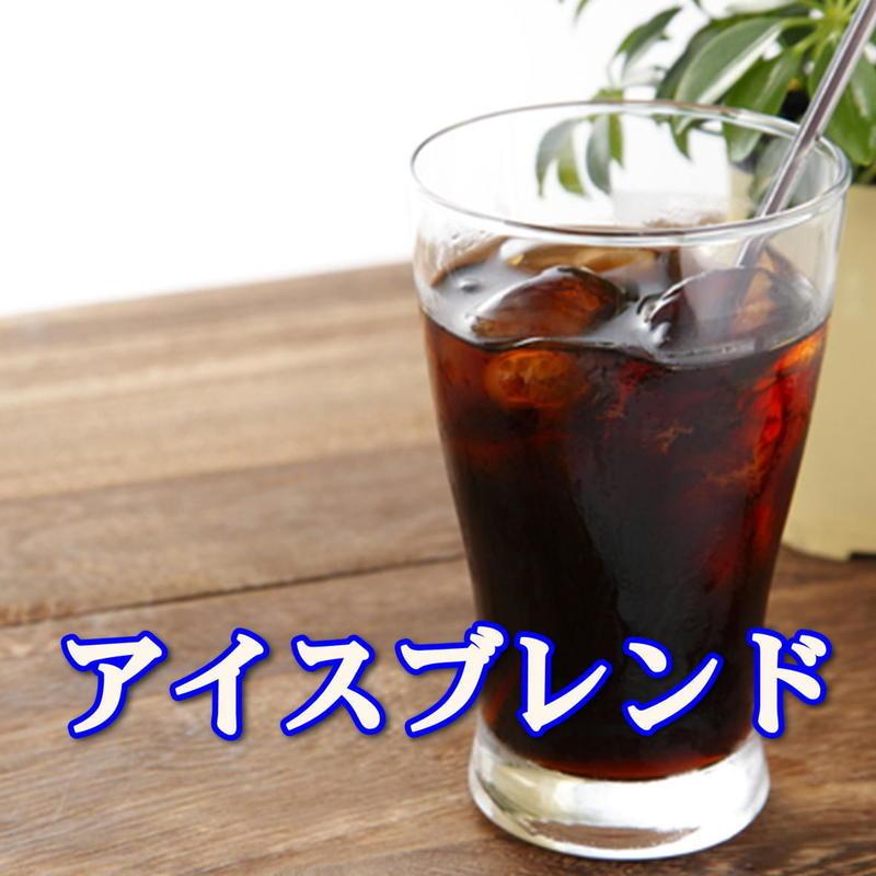 ★アイスコーヒー/水出しコーヒー専用豆!!★★お買い得★★ 20%OFF  1890円 →1512円 アイスブレンド 250g