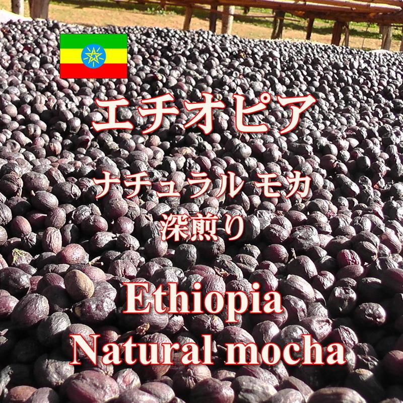 <<コーヒー豆 通販>>エチオピア ナチュラルモカ 深煎り  100g