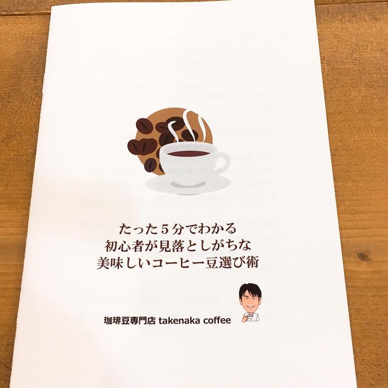 たった5分でわかる初心者が見落としがちな美味しいコーヒー豆選び術