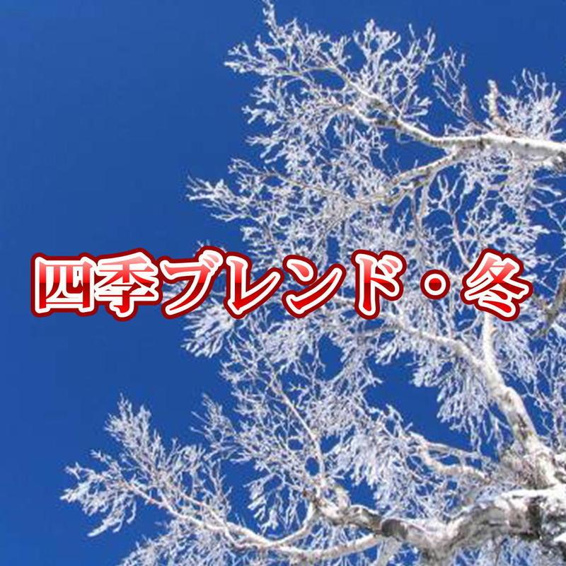四季ブレンド・冬 250g