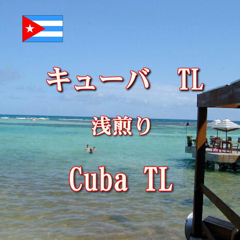 キューバ TL  浅煎り 250g