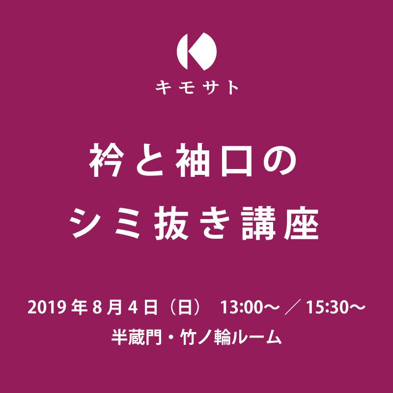 2019年8月4日(日)衿と袖口のシミ抜き講座(半蔵門・竹ノ輪ルーム)