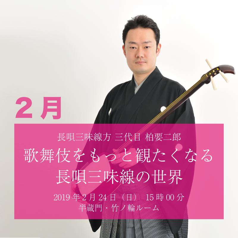 2019年2月24日(日)歌舞伎をもっと観たくなる長唄三味線の世界(半蔵門・竹ノ輪ルーム)