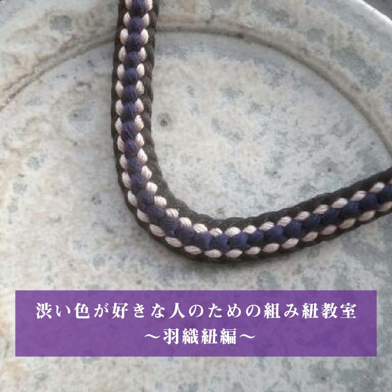 【札止】2019年3月3日(日)第1回 渋い色が好きな人のための組み紐教室 〜羽織紐編〜