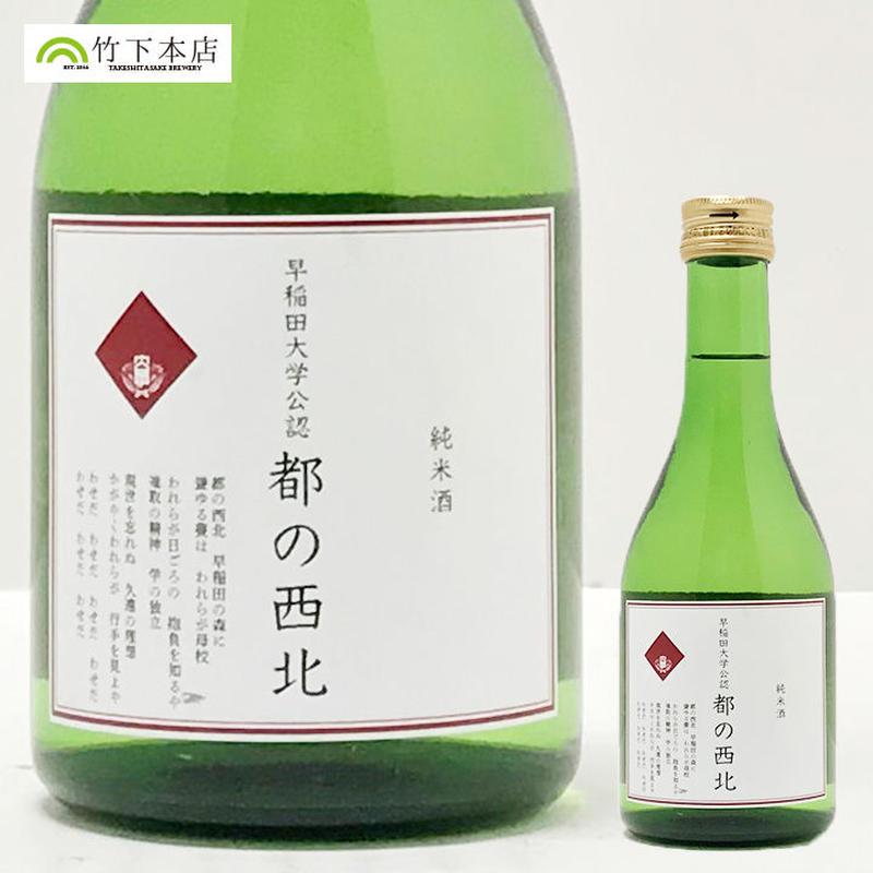 純米酒【都の西北】300ml
