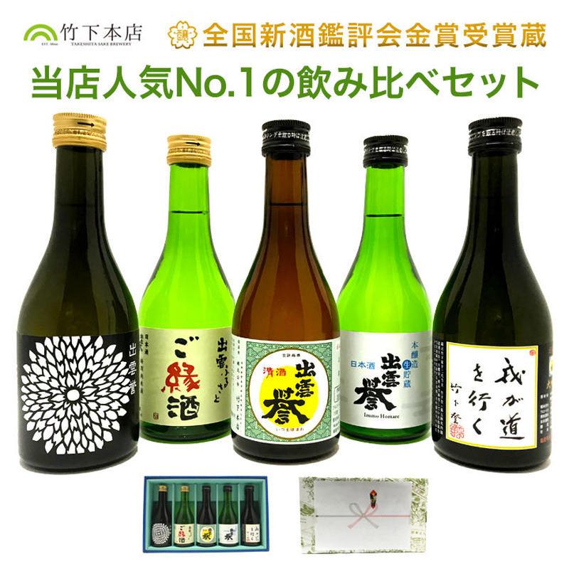 【送料無料】飲みくらべセット(5種類×300ml)大吟醸入り
