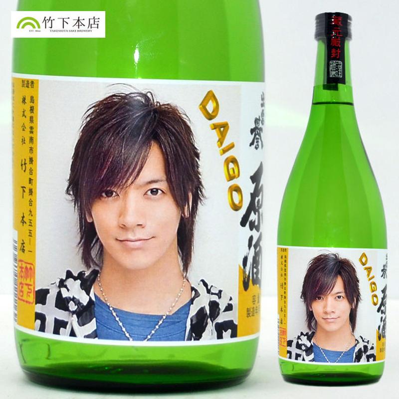 原酒 【ダイゴラベル】 720ml