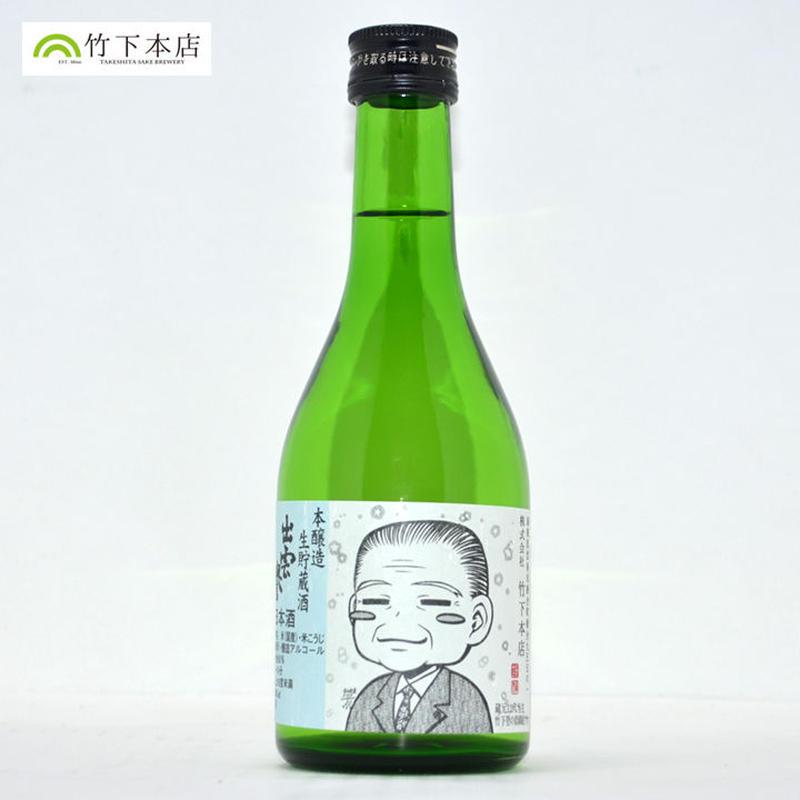 本醸造生貯蔵酒 【出雲誉 竹下登似顔絵】 300ml