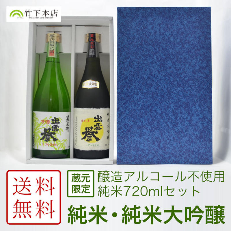 【送料無料】純米酒・純米大吟醸セット(720ml×2本)