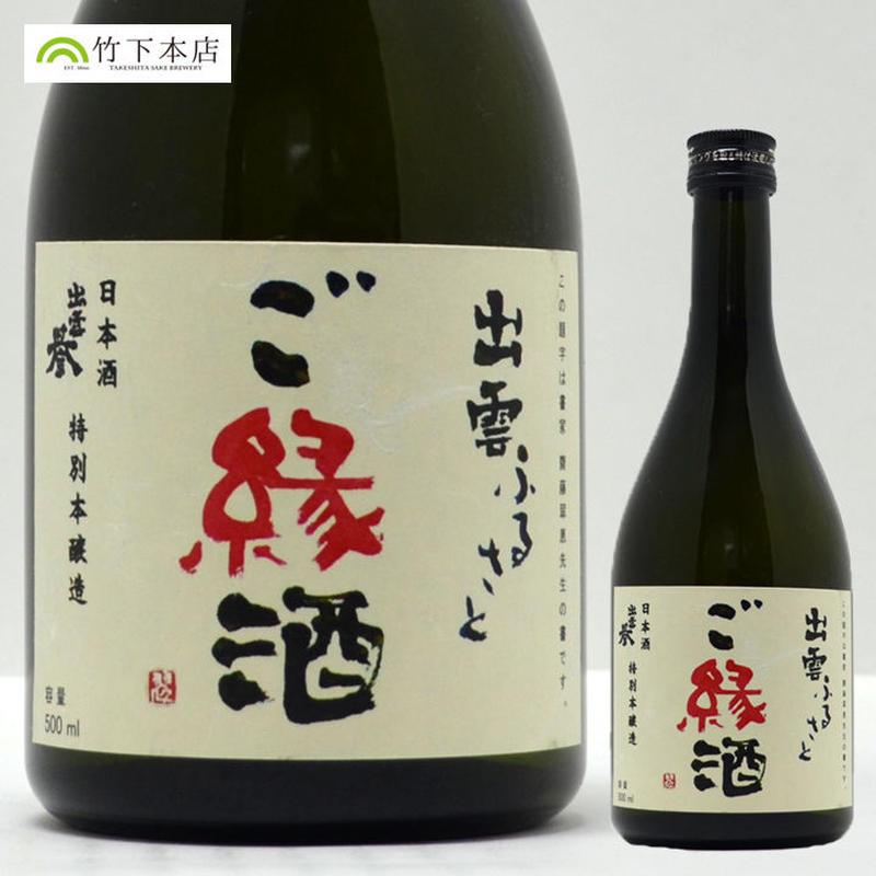 特別本醸造【出雲ふるさと ご縁酒】500ml