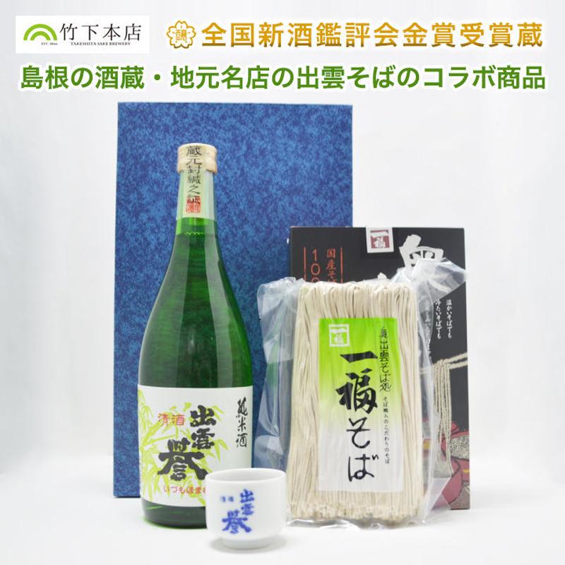 純米酒【出雲誉】(720ml)/出雲そば(2〜3人前)/お猪口セット