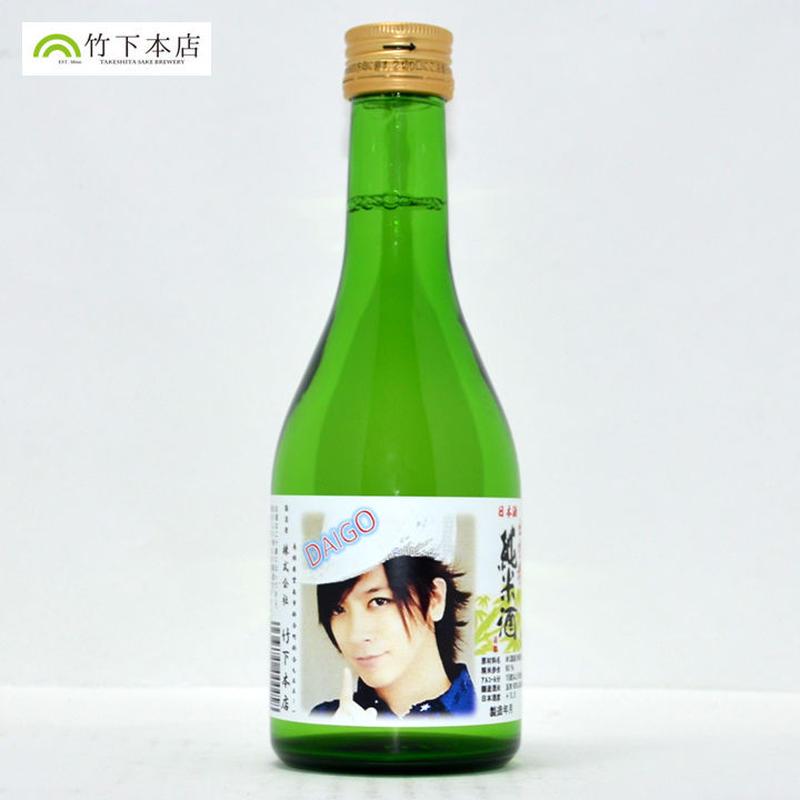純米酒【ダイゴラベル】300ml