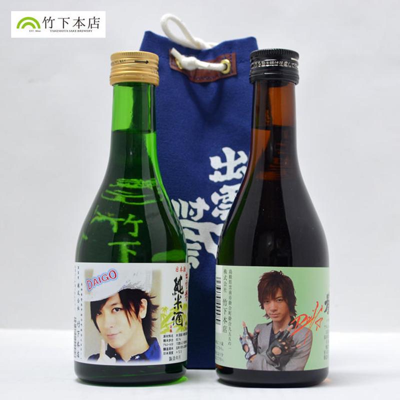 純米・上撰「ダブルダイゴ」セット 300ml x 2 (木綿袋)
