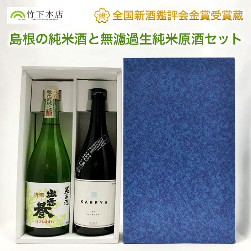 【出雲誉】 純米酒・KAKEYA2016 セット(720ml 2本)