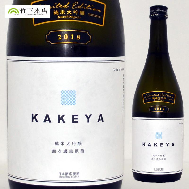 KAKEYA 2018 純米大吟醸 無濾過生原酒