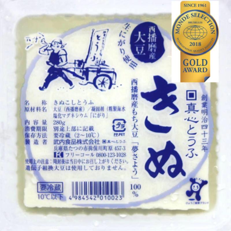 モンドセレクション金賞受賞「絹とうふ」3個セット 送料込み