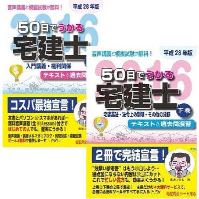 平成28年版 50日でうかる宅建士(書籍版)【上巻・下巻】セット