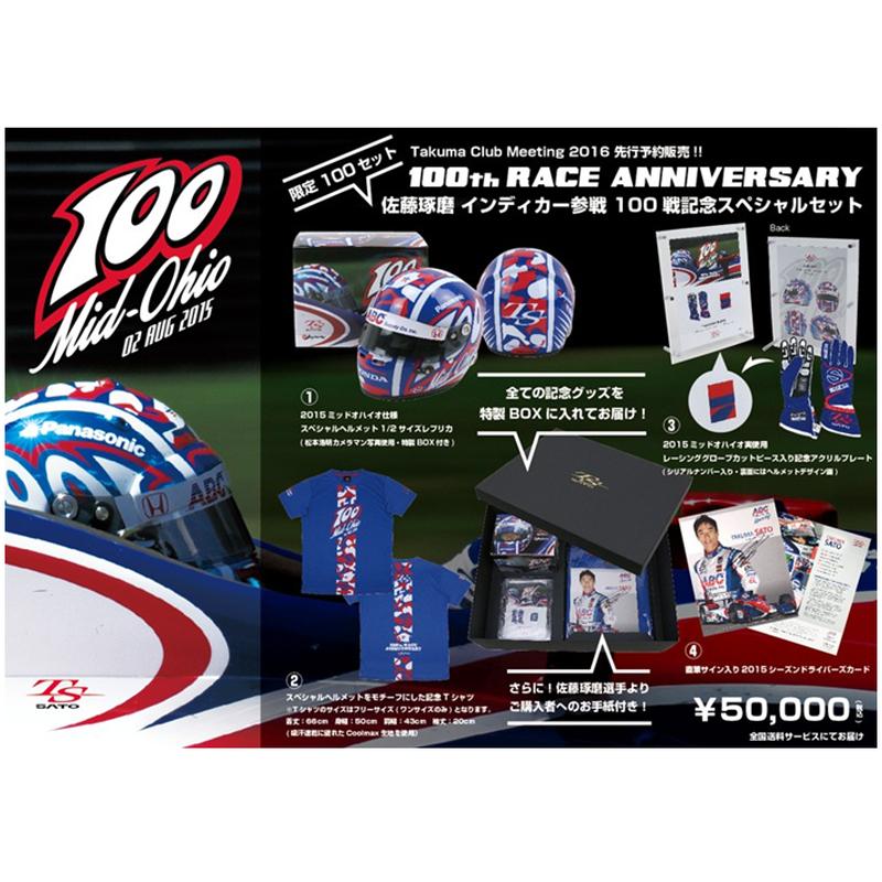 佐藤琢磨インディカーシリーズ参戦100戦記念スペシャルセット