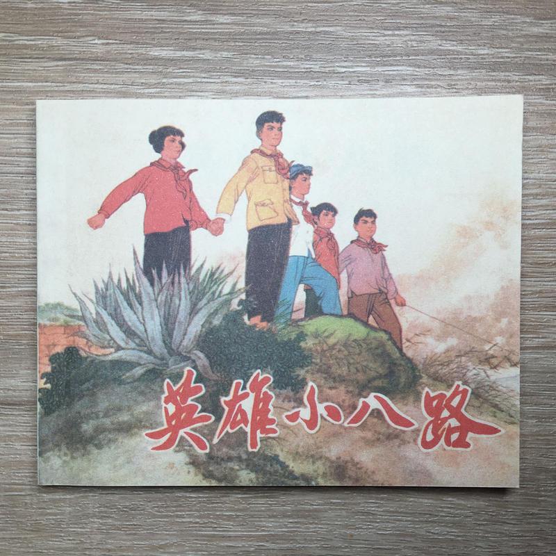 「英雄小八路」中国プロパガンダ漫画(復刻版)
