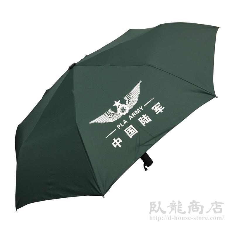 中国人民解放軍陸軍 自動ボタン付き傘