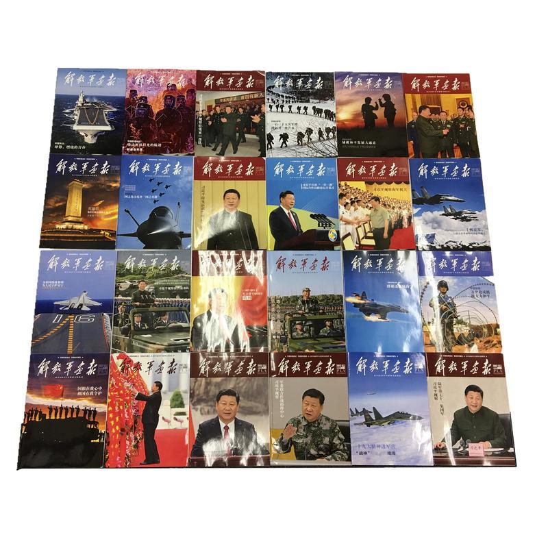 【2017年全巻 24冊】解放軍画報 中国人民解放軍公式雑誌