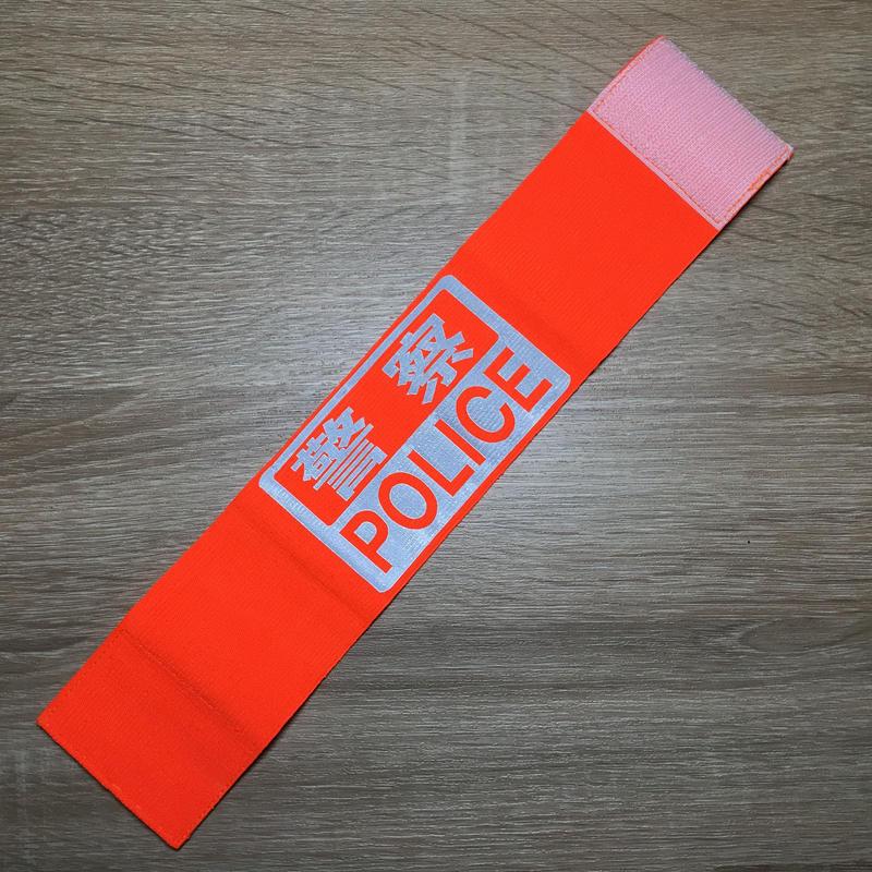 警察 光反射アームバンド ベルクロ付き布製