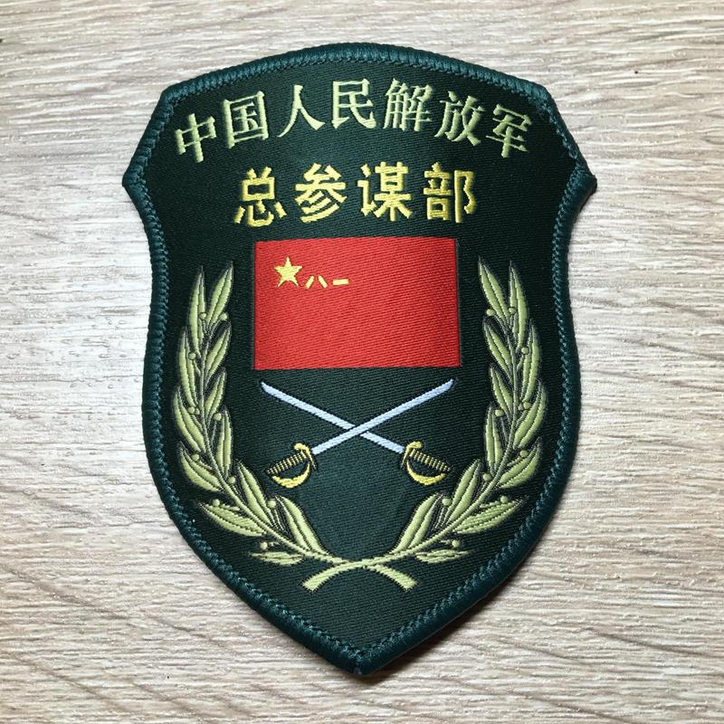 【総参謀部 中央所属】中国人民解放軍 07式中央軍委部隊章