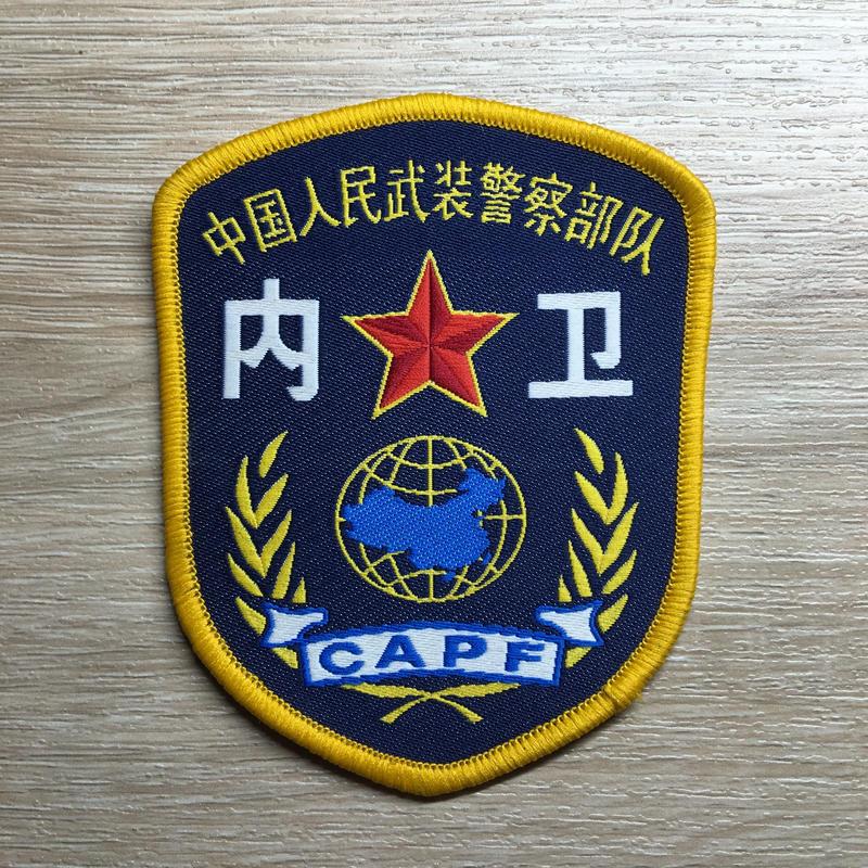 中国人民武装警察 05式内衛部隊 部隊章 腕章